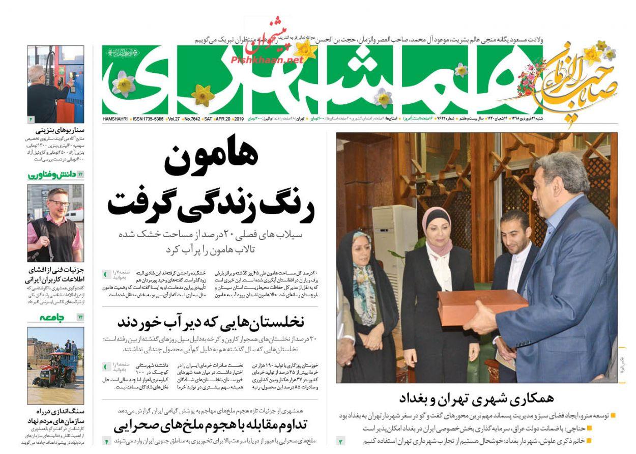 عناوین اخبار روزنامه همشهری در روز شنبه ۳۱ فروردين :