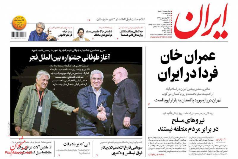 عناوین اخبار روزنامه ایران در روز شنبه ۳۱ فروردين :
