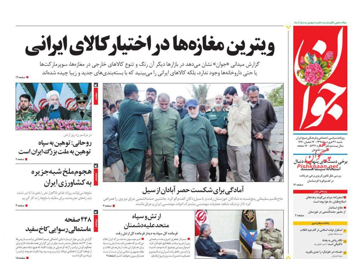 عناوین اخبار روزنامه جوان در روز شنبه ۳۱ فروردين :