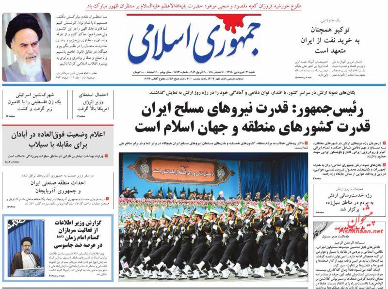 عناوین اخبار روزنامه جمهوری اسلامی در روز شنبه ۳۱ فروردين :