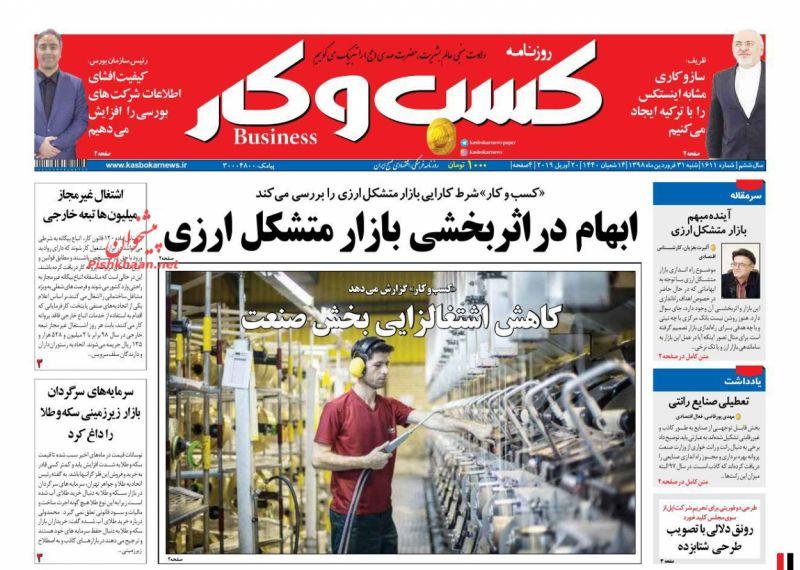 عناوین اخبار روزنامه كسب و كار در روز شنبه ۳۱ فروردين :