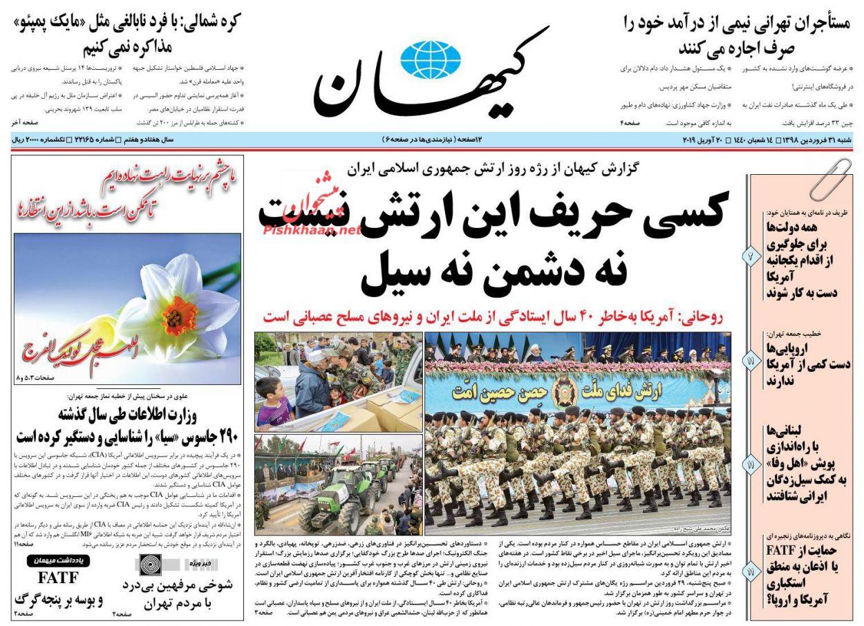 عناوین اخبار روزنامه کيهان در روز شنبه ۳۱ فروردين :