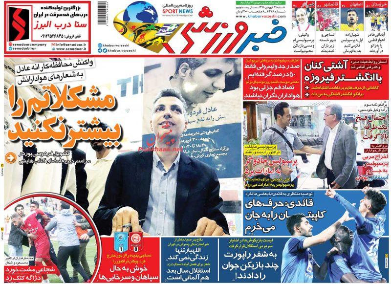 عناوین اخبار روزنامه خبر ورزشی در روز شنبه ۳۱ فروردين :
