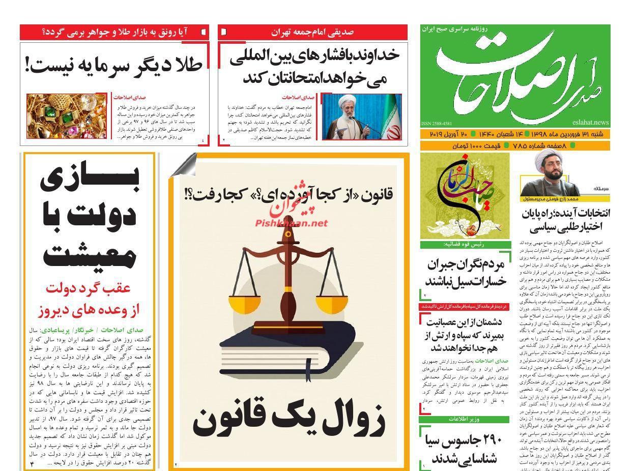 عناوین اخبار روزنامه صدای اصلاحات در روز شنبه ۳۱ فروردين :