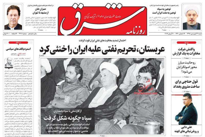 عناوین اخبار روزنامه شرق در روز شنبه ۳۱ فروردين :