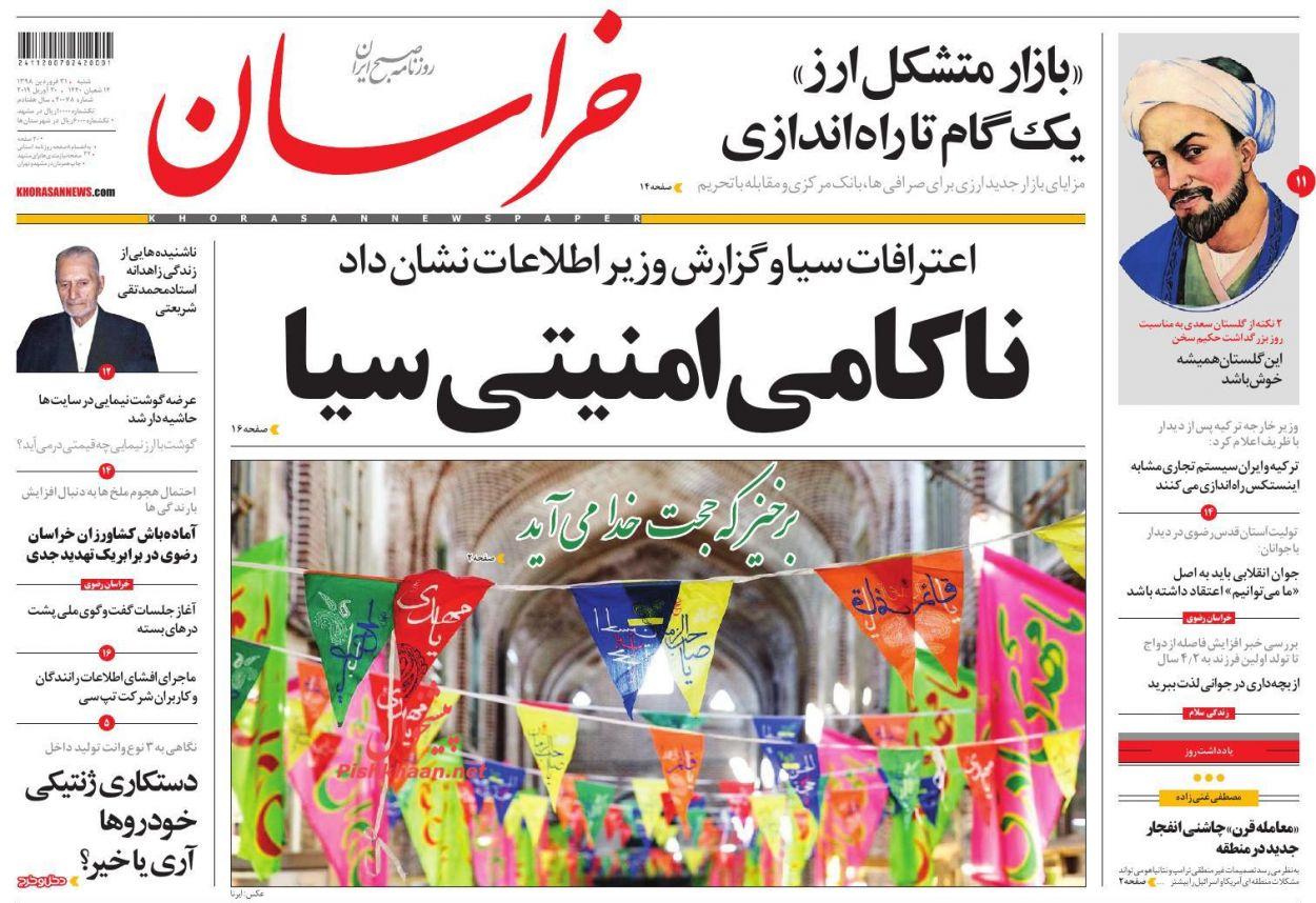 عناوین اخبار روزنامه خراسان در روز شنبه ۳۱ فروردين :
