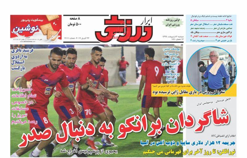 عناوین اخبار روزنامه ابرار ورزشى در روز دوشنبه ۲ ارديبهشت