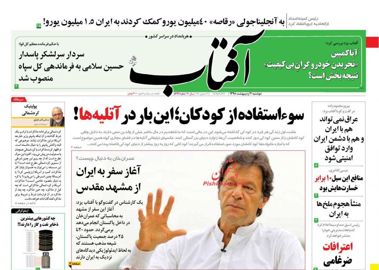 عناوین اخبار روزنامه آفتاب یزد در روز دوشنبه ۲ اردیبهشت :