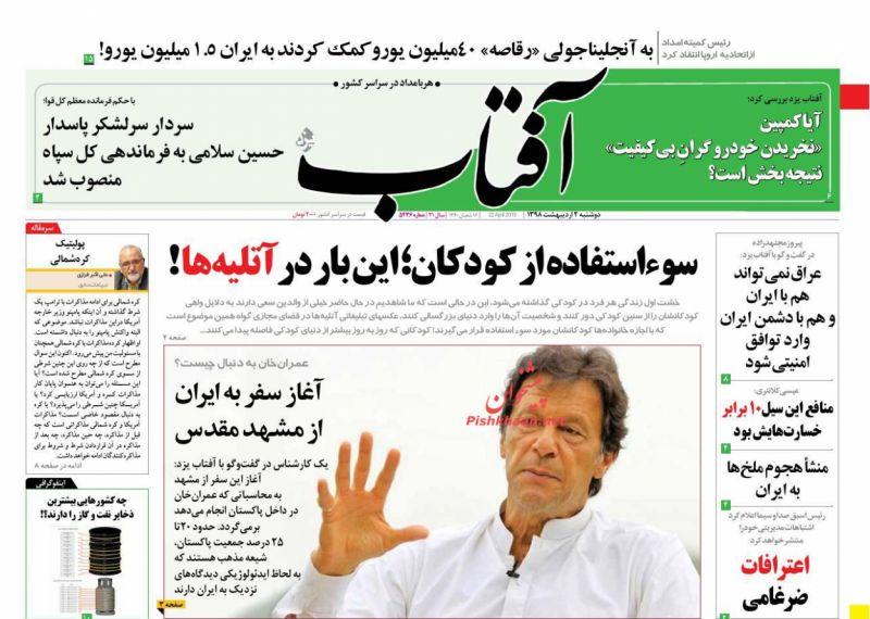 عناوین اخبار روزنامه آفتاب یزد در روز دوشنبه ۲ ارديبهشت