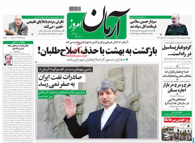 عناوین اخبار روزنامه آرمان امروز در روز دوشنبه ۲ ارديبهشت :