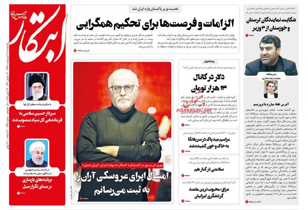عناوین اخبار روزنامه ابتکار در روز دوشنبه ۲ اردیبهشت :
