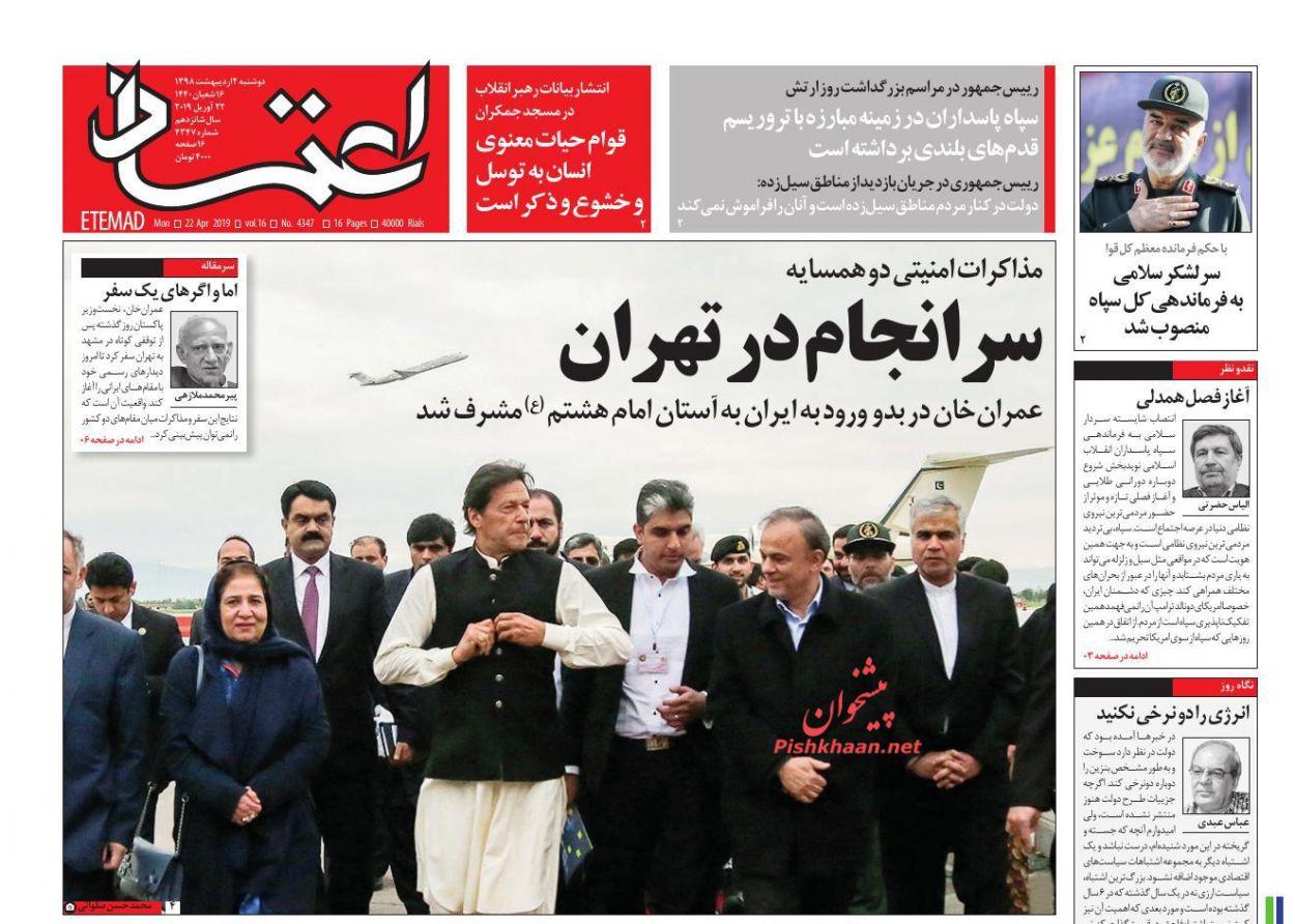 عناوین اخبار روزنامه اعتماد در روز دوشنبه ۲ ارديبهشت :