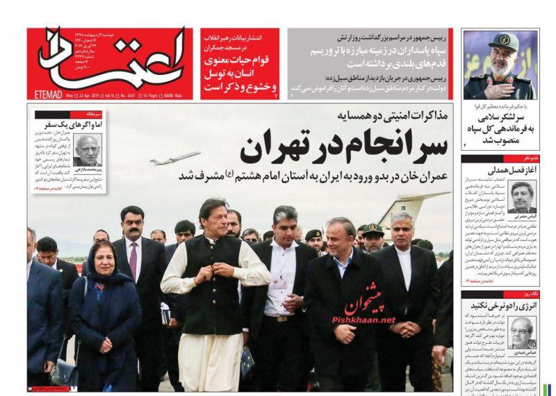 عناوین اخبار روزنامه اعتماد در روز دوشنبه ۲ ارديبهشت