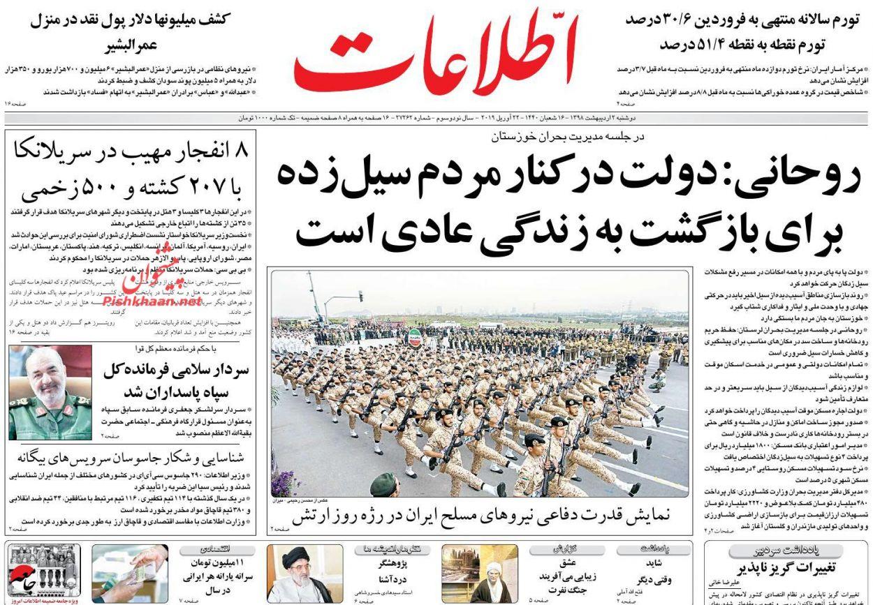 عناوین اخبار روزنامه اطلاعات در روز دوشنبه ۲ ارديبهشت :