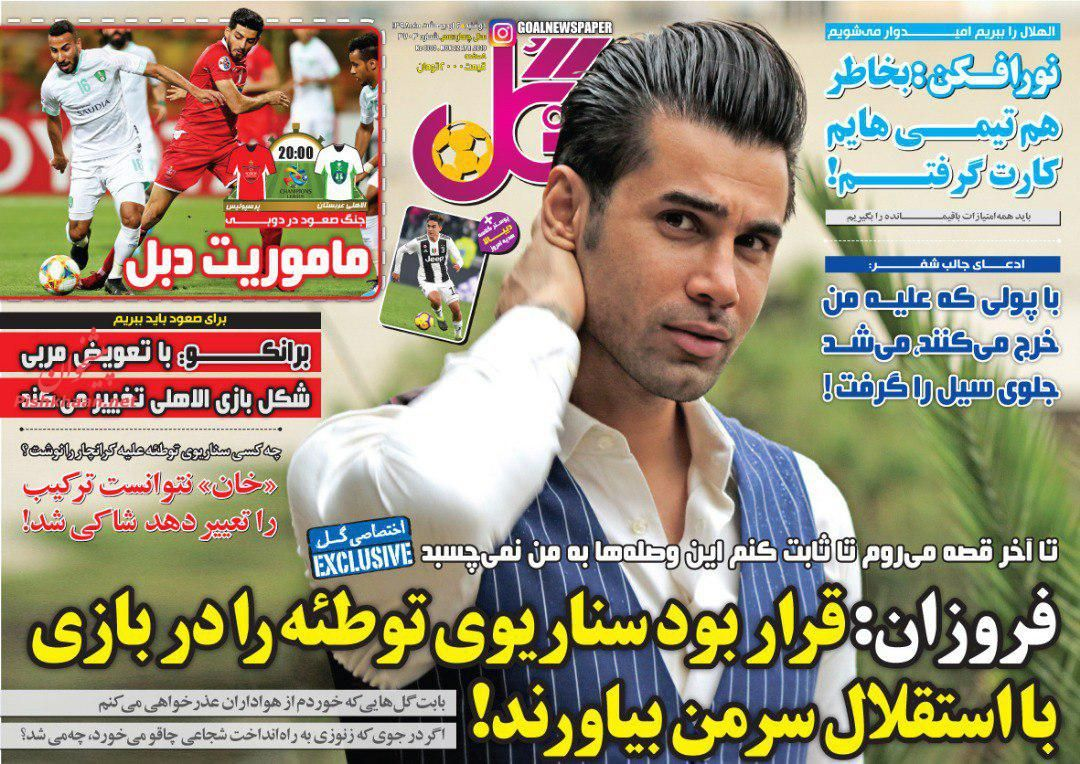 عناوین اخبار روزنامه گل در روز دوشنبه ۲ ارديبهشت :