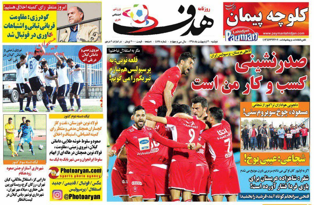 عناوین اخبار روزنامه هدف در روز دوشنبه ۲ ارديبهشت :