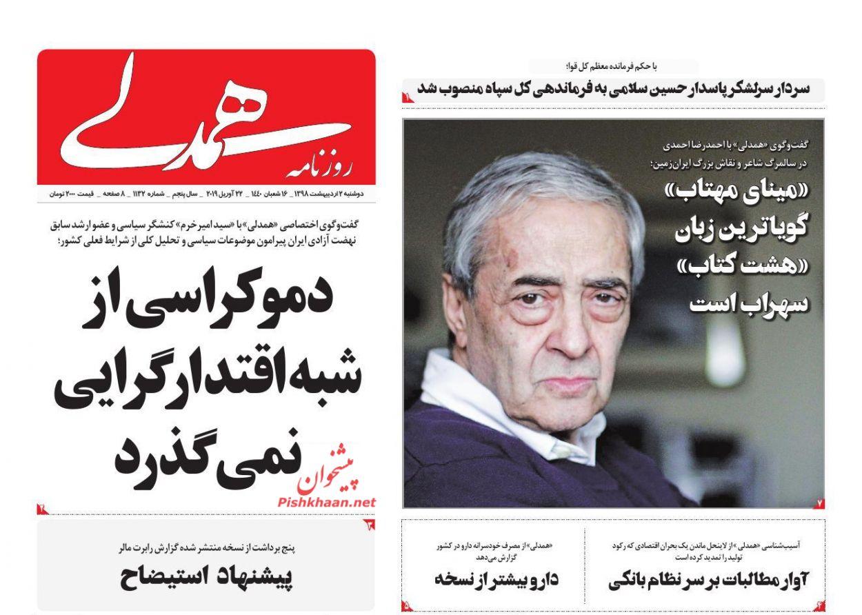 عناوین اخبار روزنامه همدلی در روز دوشنبه ۲ اردیبهشت :