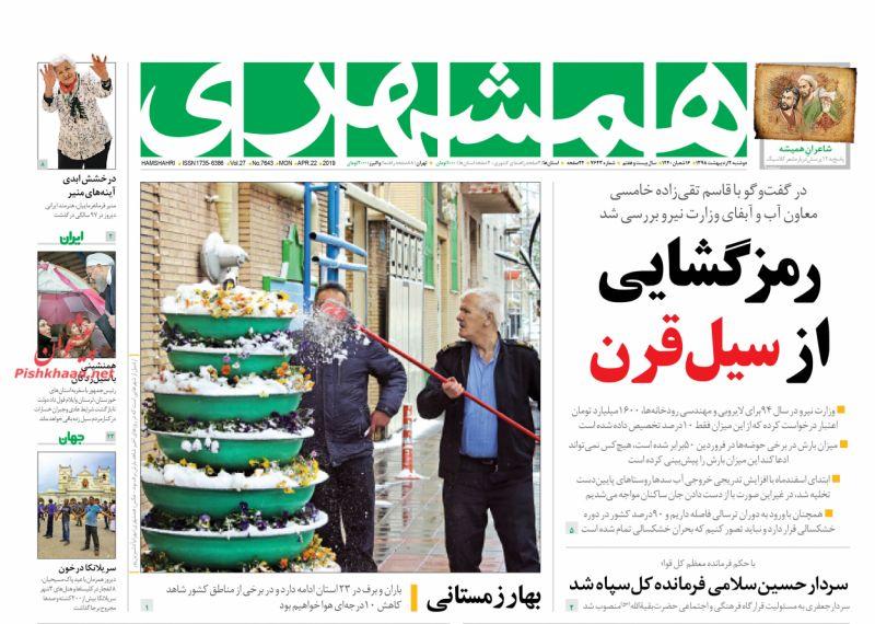 عناوین اخبار روزنامه همشهری در روز دوشنبه ۲ ارديبهشت :