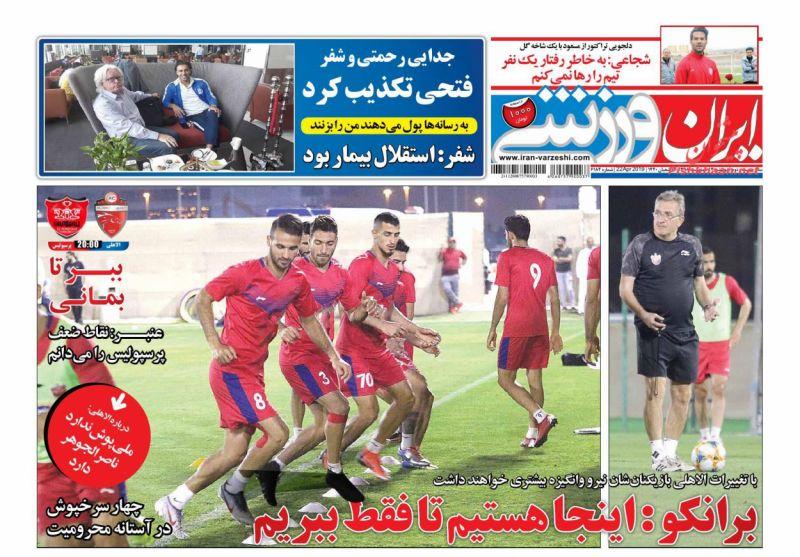 عناوین اخبار روزنامه ایران ورزشی در روز دوشنبه ۲ ارديبهشت