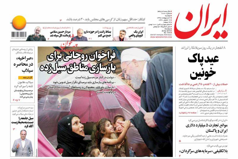 عناوین اخبار روزنامه ایران در روز دوشنبه ۲ ارديبهشت :