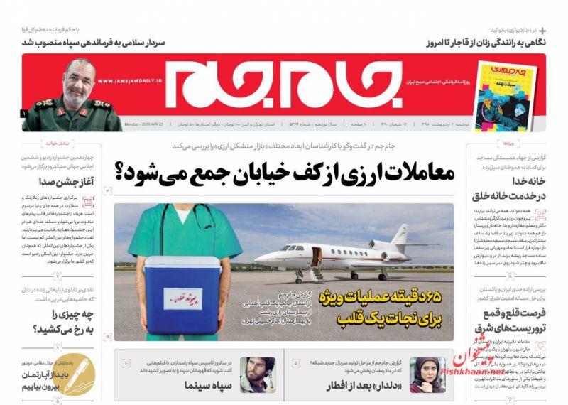 عناوین اخبار روزنامه جام جم در روز دوشنبه ۲ ارديبهشت
