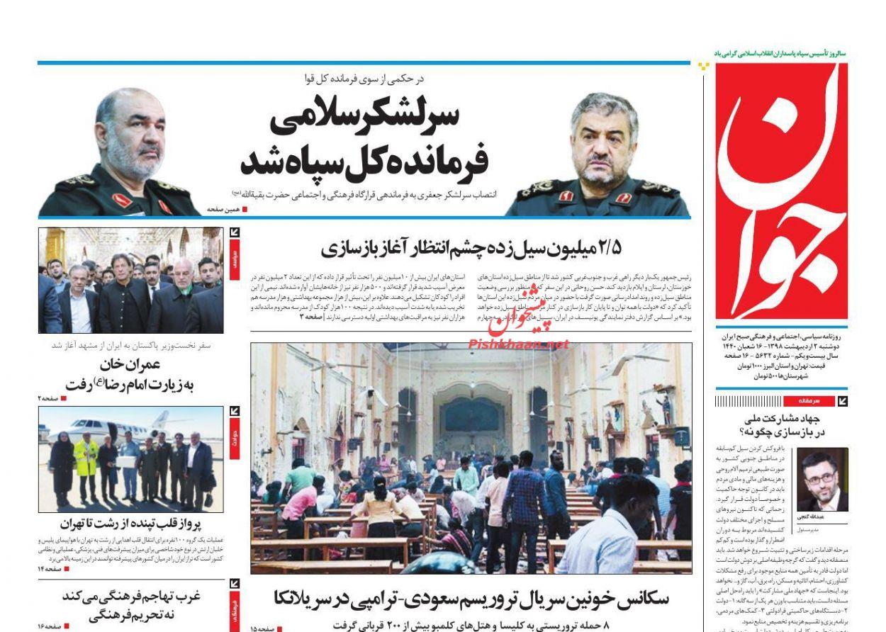 عناوین اخبار روزنامه جوان در روز دوشنبه ۲ اردیبهشت :