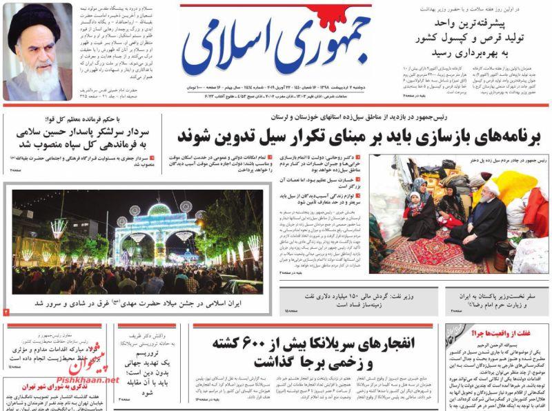 عناوین اخبار روزنامه جمهوری اسلامی در روز دوشنبه ۲ ارديبهشت :