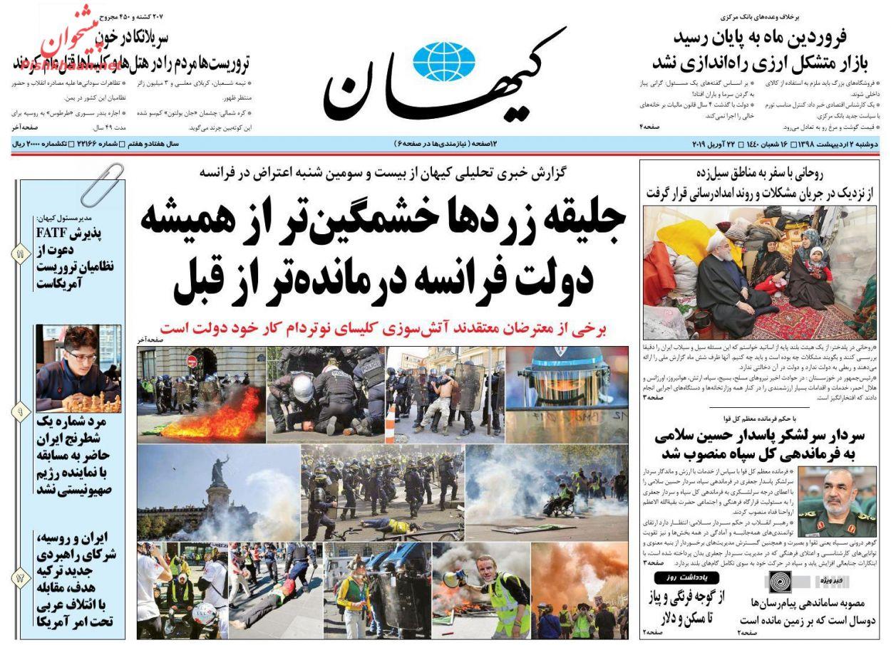 عناوین اخبار روزنامه کیهان در روز دوشنبه ۲ اردیبهشت :