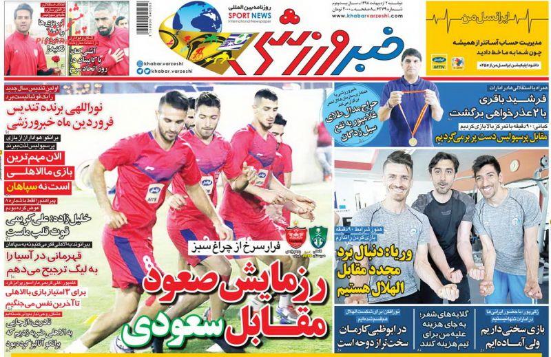 عناوین اخبار روزنامه خبر ورزشی در روز دوشنبه ۲ ارديبهشت :
