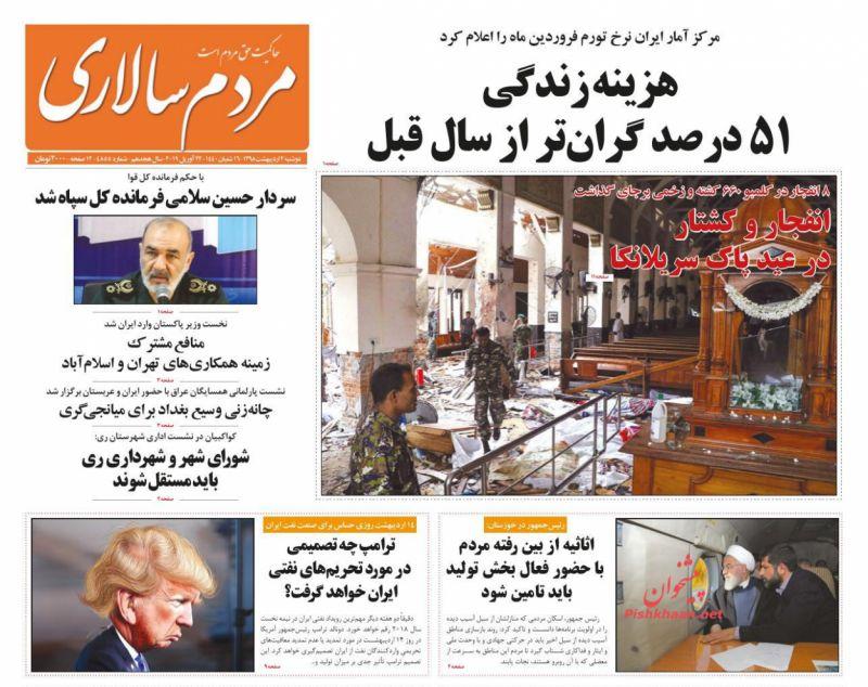 عناوین اخبار روزنامه مردم سالاری در روز دوشنبه ۲ ارديبهشت