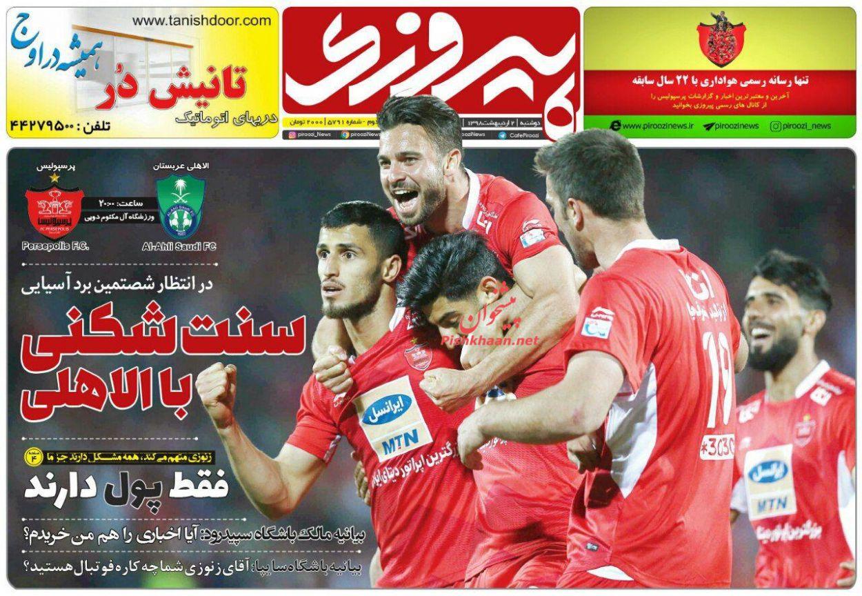 عناوین اخبار روزنامه پیروزی در روز دوشنبه ۲ ارديبهشت :