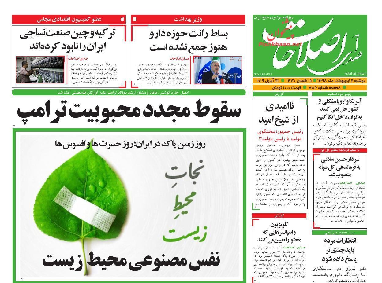 عناوین اخبار روزنامه صدای اصلاحات در روز دوشنبه ۲ ارديبهشت :