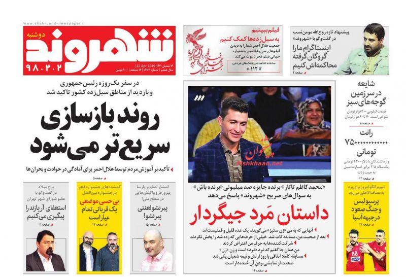 عناوین اخبار روزنامه شهروند در روز دوشنبه ۲ ارديبهشت