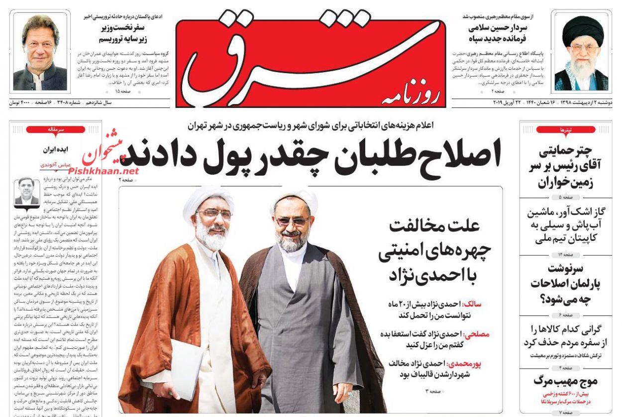 عناوین اخبار روزنامه شرق در روز دوشنبه ۲ اردیبهشت :