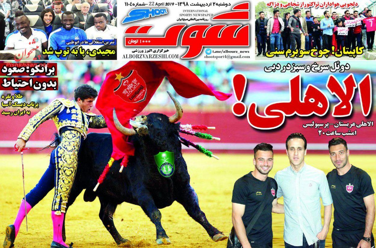عناوین اخبار روزنامه شوت در روز دوشنبه ۲ ارديبهشت :