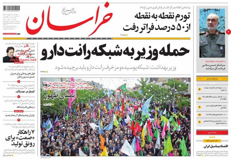عناوین اخبار روزنامه خراسان در روز دوشنبه ۲ ارديبهشت