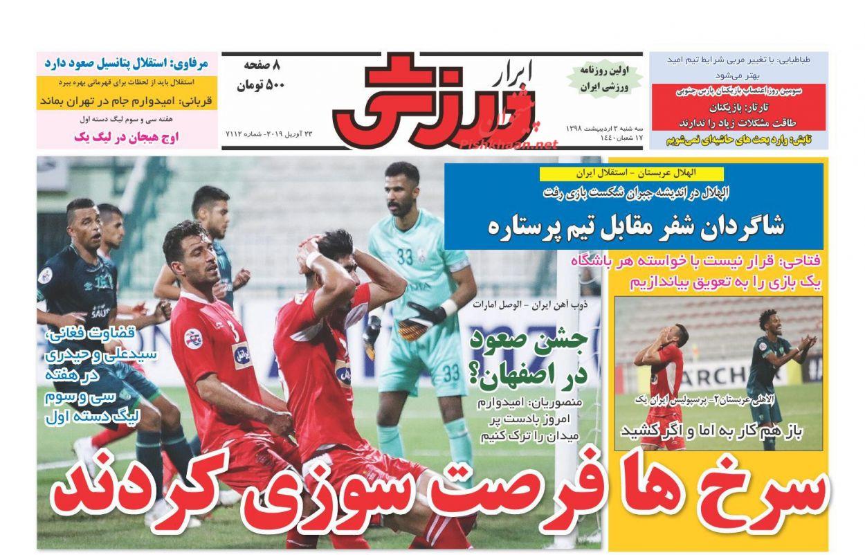 عناوین اخبار روزنامه ابرار ورزشى در روز سهشنبه ۳ اردیبهشت :