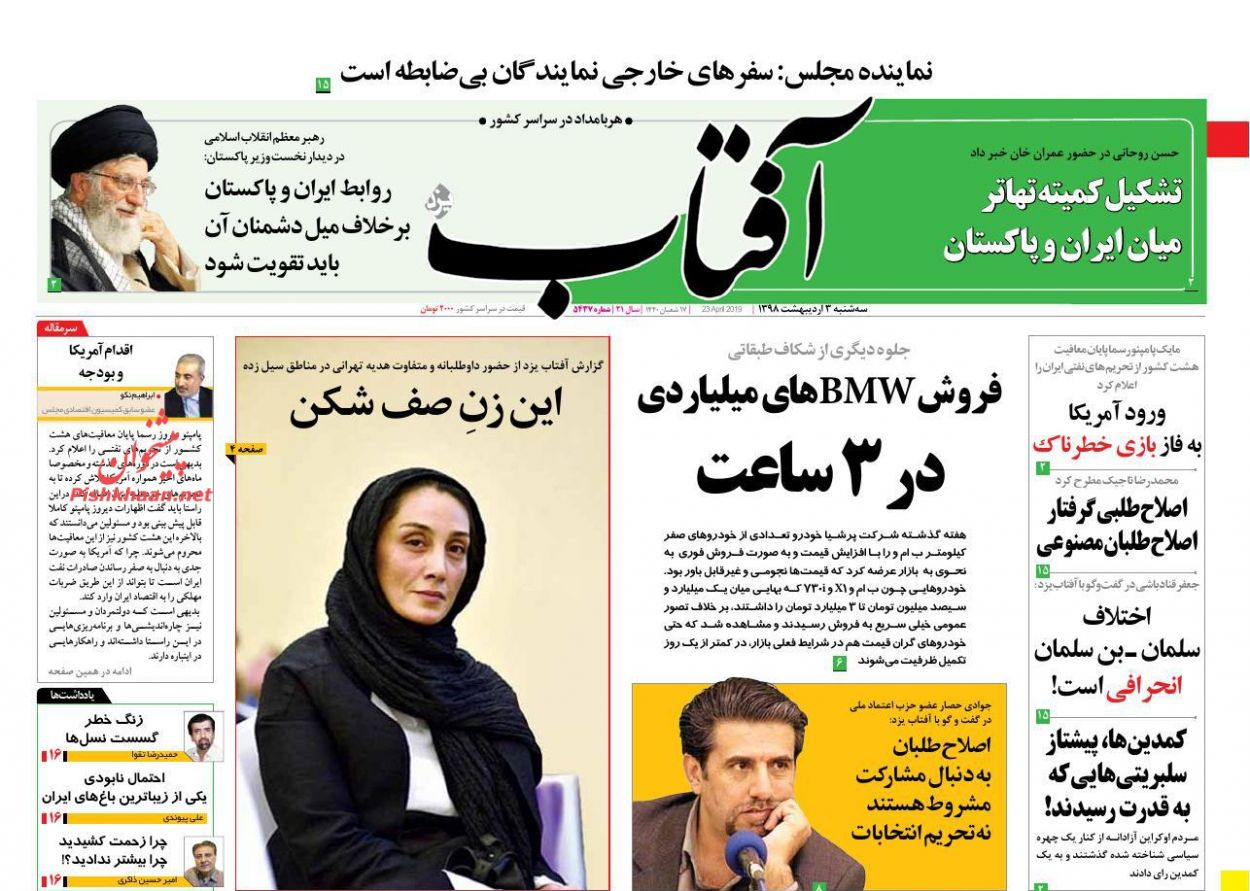 عناوین اخبار روزنامه آفتاب یزد در روز سهشنبه ۳ اردیبهشت :