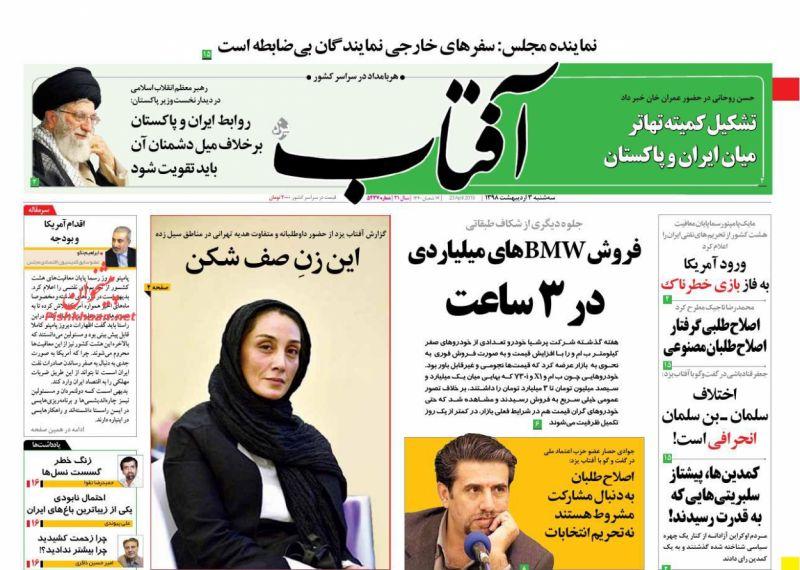 عناوین اخبار روزنامه آفتاب یزد در روز سهشنبه ۳ ارديبهشت
