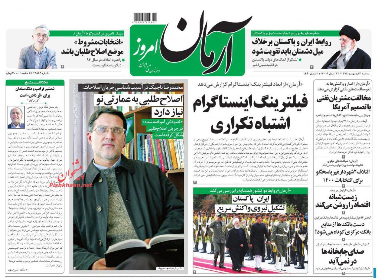 عناوین اخبار روزنامه آرمان امروز در روز سهشنبه ۳ اردیبهشت :