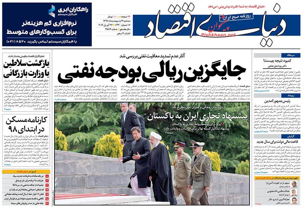 عناوین اخبار روزنامه دنیای اقتصاد در روز سهشنبه ۳ اردیبهشت :