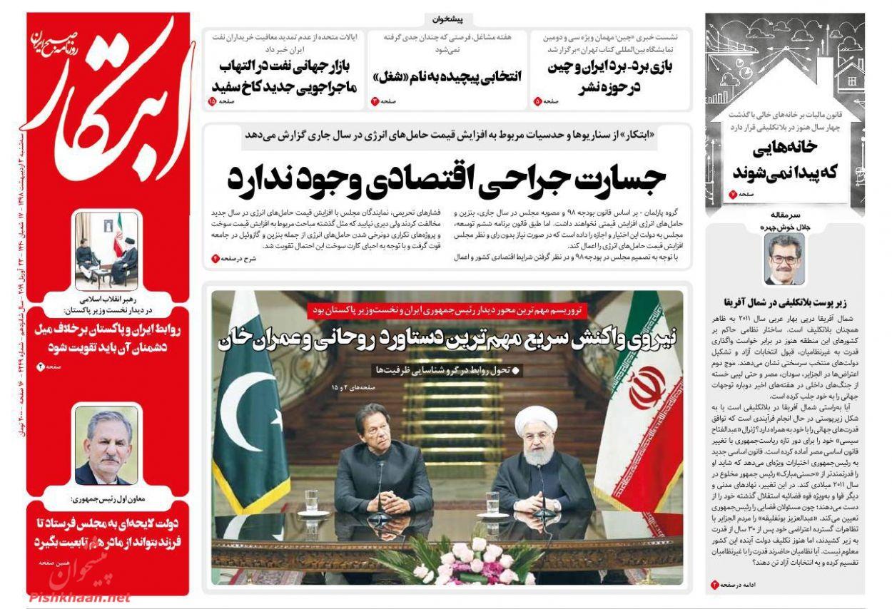 عناوین اخبار روزنامه ابتکار در روز سهشنبه ۳ اردیبهشت :