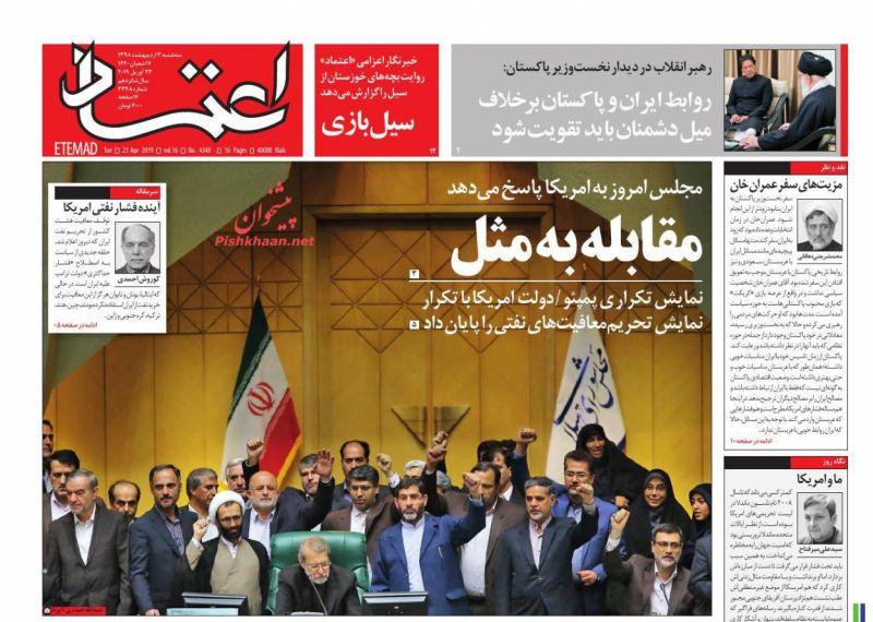 عناوین اخبار روزنامه اعتماد در روز سهشنبه ۳ ارديبهشت
