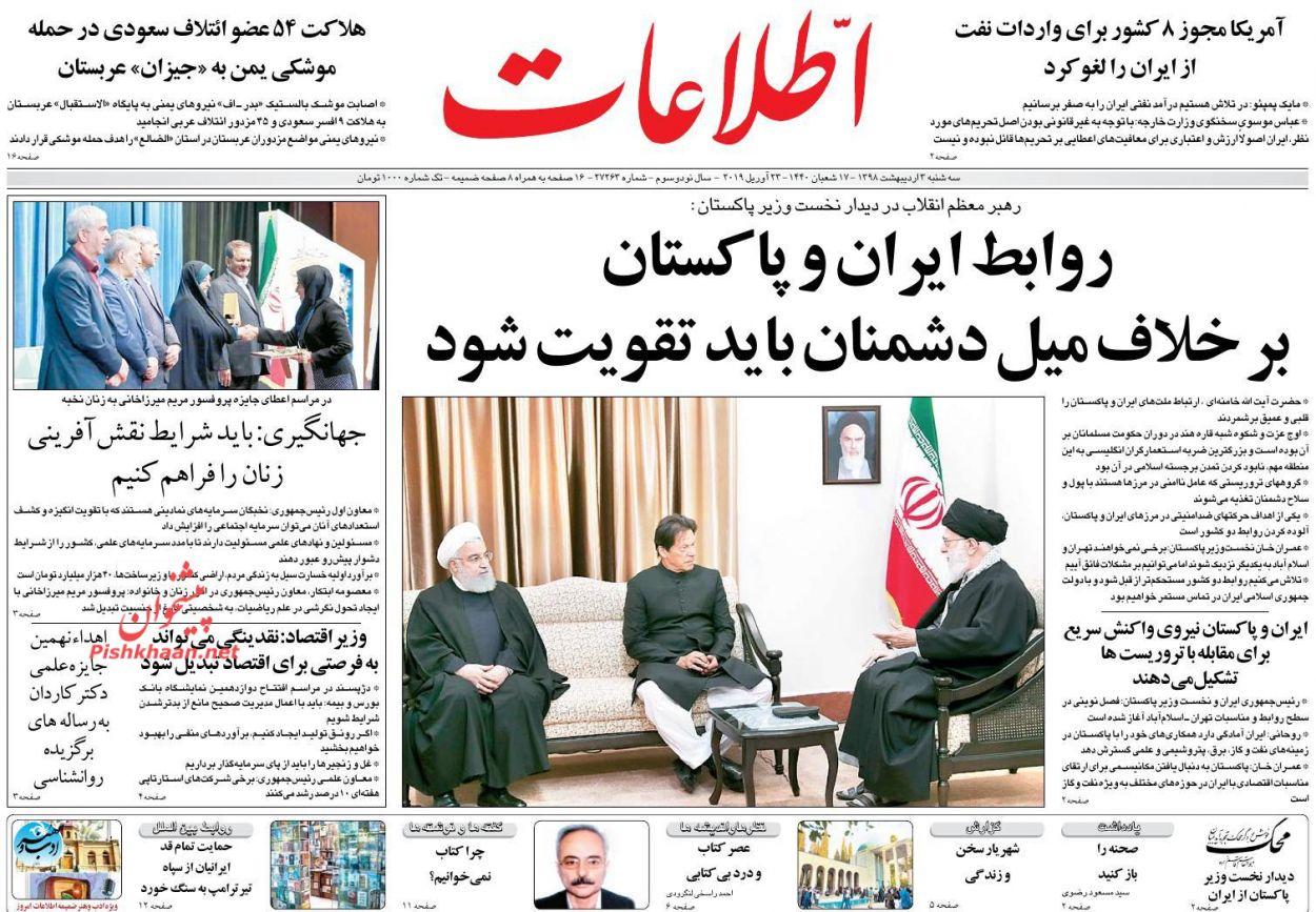 عناوین اخبار روزنامه اطلاعات در روز سهشنبه ۳ ارديبهشت :