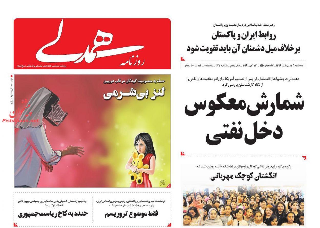 عناوین اخبار روزنامه همدلی در روز سهشنبه ۳ اردیبهشت :