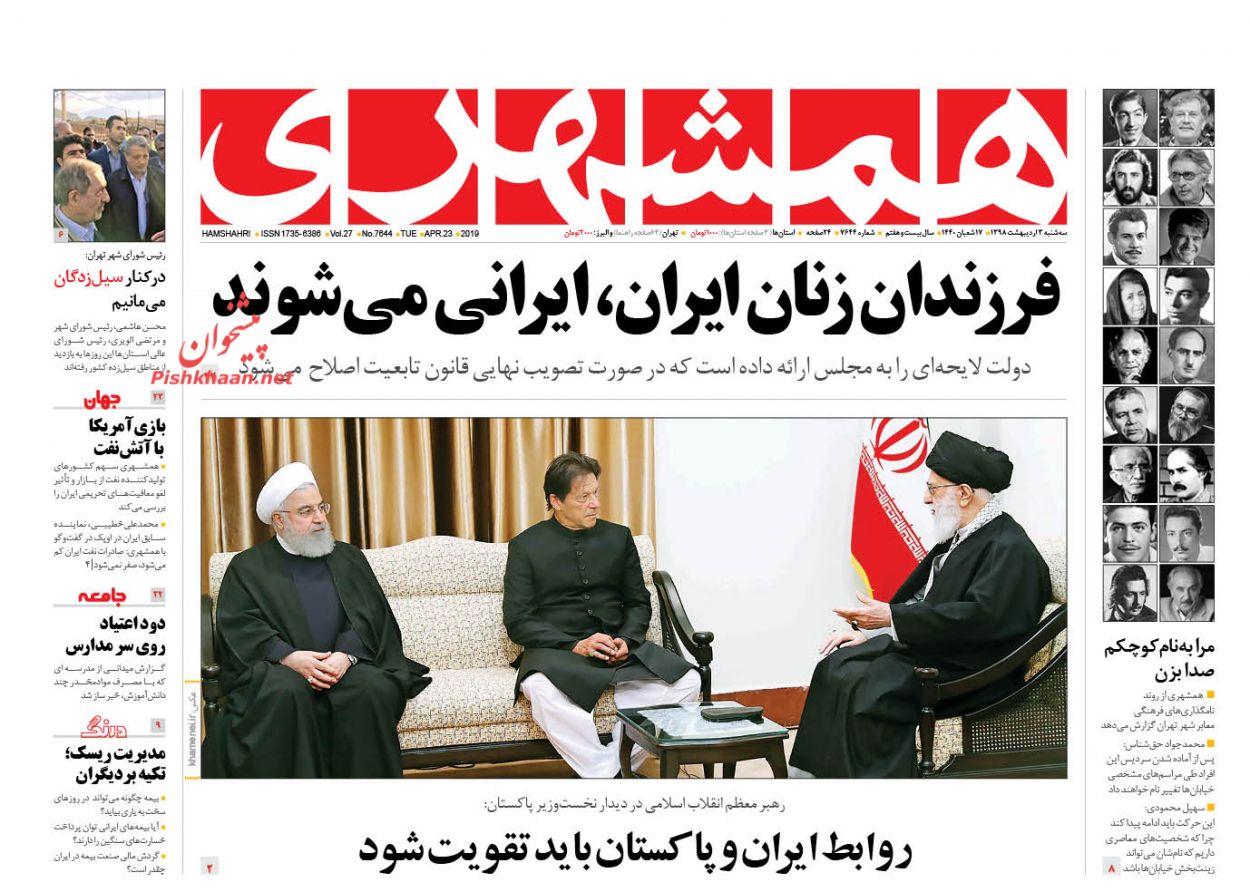 عناوین اخبار روزنامه همشهری در روز سهشنبه ۳ اردیبهشت :