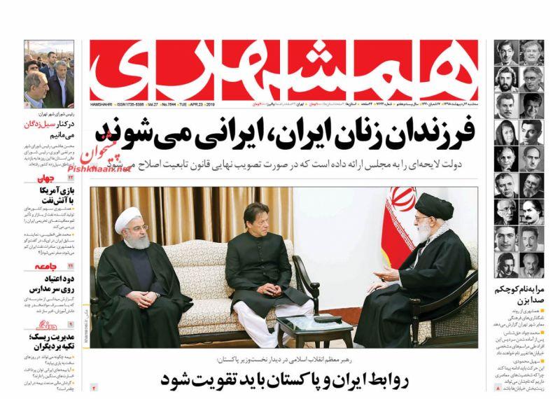 عناوین اخبار روزنامه همشهری در روز سهشنبه ۳ ارديبهشت :
