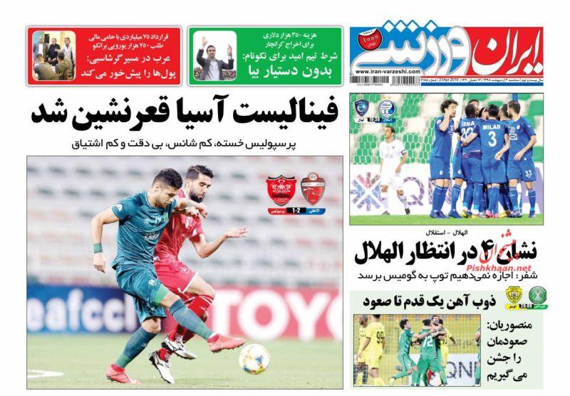 عناوین اخبار روزنامه ایران ورزشی در روز سهشنبه ۳ ارديبهشت
