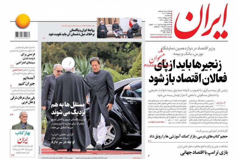 عناوین اخبار روزنامه ایران در روز سهشنبه ۳ ارديبهشت :