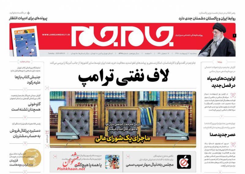 عناوین اخبار روزنامه جام جم در روز سهشنبه ۳ ارديبهشت